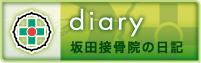 坂田接骨院の日記